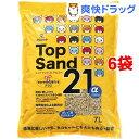 猫砂 トップサンド21アルファ(7L*6コセット)[猫砂 ねこ砂 ネコ砂 おから ペット用品]【送料無料】