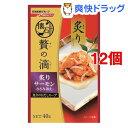 懐石 贅の滴 炙りサーモン ささみ添え/魚介の白だしスープ(40g*12コセット)【懐石】