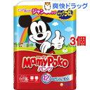 マミーポコ パンツ ビッグサイズ(56枚入 3コセット)【マミーポコ】