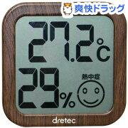 ドリテック デジタル温湿度計 ダークウッド O-271DW(1セット)【ドリテック(dretec)】
