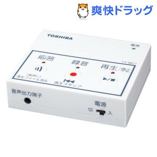 東芝 防犯用電話自動応答録音アダプター TY-REC1 W ホワイト(1台)【送料無料】