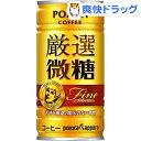 ポッカコーヒー 厳選微糖(185g*30本入)【ポッカコーヒー】【送料無料】