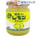 関東・栃木レモンスプレッド(140g)