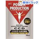 パワープロダクション CCDドリンク 500mL用 45g(45g)【パワープロダクション】[BCAA]