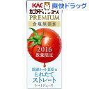 【訳あり】カゴメトマトジュース プレミアム 食塩無添加(200mL*12本入)【カゴメジュース】
