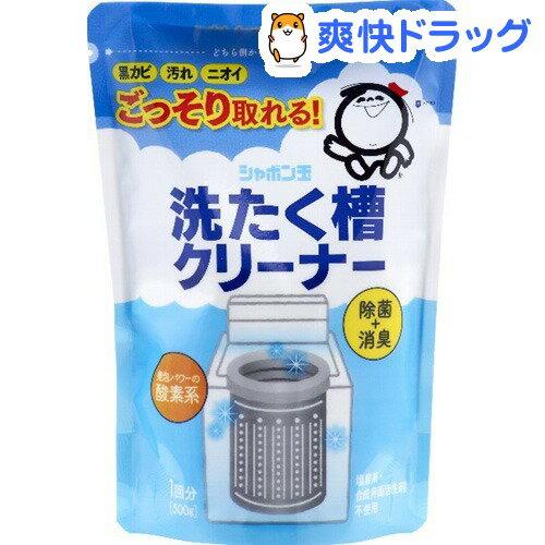 洗たく槽クリーナー(500g)【シャボン玉石けん】[洗濯槽クリーナー シャボン玉石けん]...:soukai:10075251