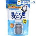洗たく槽クリーナー(500g)【シャボン玉石けん】[洗濯槽クリーナー シャボン玉石けん]