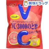 VC3000喉咙糖以粉红色葡萄柚★1980以上★VC3000喉咙糖粉红色葡萄柚(90g)[VC3000のど飴 ピンクグレープフルーツ★1980以上で★VC3000のど飴 ピンクグレープフルーツ(90g)]