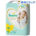 パンパース おむつ はじめての肌へのいちばん テープ スーパージャンボ 新生児(66枚入)【pgstp】【mam_p5】【パンパース】