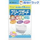 ピップ プリーツガード 幼児用マスク(5枚入)[マスク 風邪 ウィルス 予防 花粉対策]