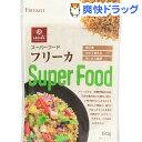 【訳あり】スーパーフード フリーカ(180g)