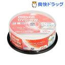 マクセル 録画用 DVD-RW 120分 ワイド SP 20枚(20枚)【マクセル(maxell)】