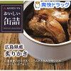 おいしい缶詰 広島県産炙りかき(55g)