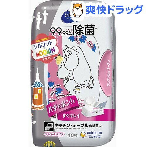 【在庫限り】シルコット 99.99%除菌ウェットティッシュ 本体 ムーミン(40枚入)【シルコット】
