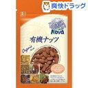 ノヴァ 有機栽培 ローストアーモンド(90g)