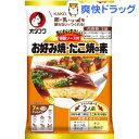 オタフク お好み焼・たこ焼の素(7大アレルゲン不使用)(2人前)【オタフクソース】