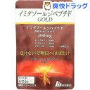 イミダゾールジペプチド ゴールド(45粒)