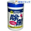 天然アルコール除菌ウエットタオル ボトル(100枚入)[ウェットティッシュ]