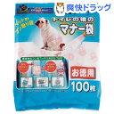 ドギーマン トイレの後のマナー袋(100枚入)【ドギーマン(Doggy Man)】[犬 ウンチ処理袋 ペット用品]