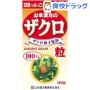山本漢方 ザクロ粒100%(280錠)【山本漢方】