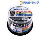 ハイディスク DVD-R 4.7GB スピンドル 1〜16倍速対応 ワイドプリンタブル HDDR47JNP50(50枚入)【ハイディスク(HI DISC)】