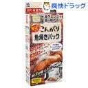 チンしてこんがり魚焼きパック(4パック)★税込2980円以上で送料無料★