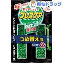 ブレスケア ストロングミント つめ替え用(50粒*2袋入)【...