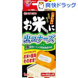 KINCHO お米に虫コナーズ におわない米びつ用防虫剤 15kgタイプ 無臭(1コ入)【虫コナーズ】[キッチン用品]