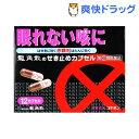 【第(2)類医薬品】龍角散のせき止めカプセル コデポン(12カプセル)【170317_soukai】