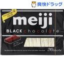 明治ブラックチョコレートボックス(120g)【明治チョコレート】