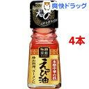 菜館 えび油(31g*4本セット)【菜館(SAIKAN)】