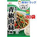 バランス食堂 豚肉とピーマンの青椒肉絲風の素(3人前*80袋セット)