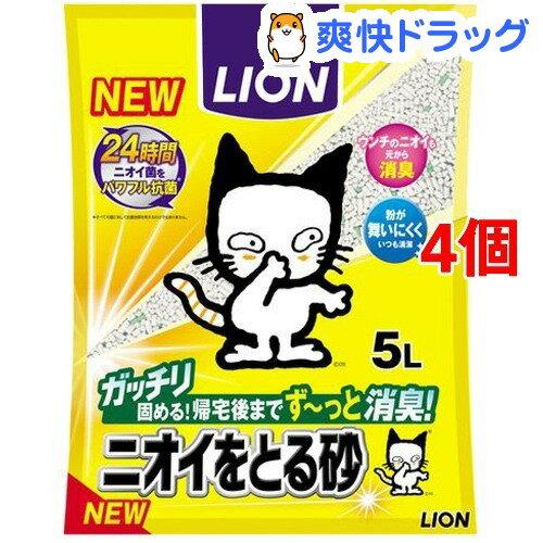 猫砂 ライオン ペットキレイニオイをとる砂(5L*4コセット)【ニオイをとる砂】[猫砂 ね…...:soukai:10189947