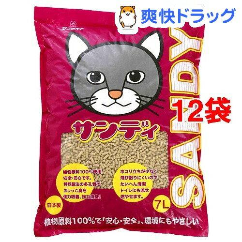 猫砂 サンディ(7L*6コセット)[猫砂 ねこ砂 ネコ砂 おから ペット用品]【送料無料】:爽快ドラッグ