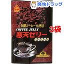 サンコー 寒天ゼリー コーヒー味(135g*3コセット)