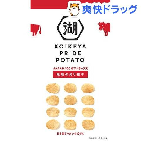 湖池屋 KOIKEYA PRIDE POTATO 魅惑の炙り和牛(63g)【湖池屋(コイケヤ)】