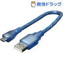 変換名人 ケーブル USBA(オス)→microUSB(オス) USB-MC/CA20(1コ入)【変換名人】