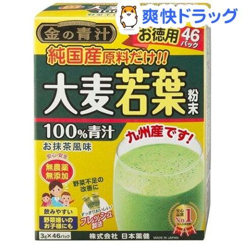 金の青汁 純国産大麦若葉(46包)【金の青汁】