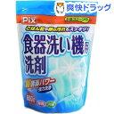 ピクス 食器洗い機用 洗剤(650g)【ピクス(PIX)】