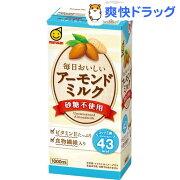 【1コインサンプル】アーモンドミルク 砂糖不使用(1000mL)【マルサン】