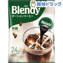 ブレンディ ポーション 無糖(18g*24コ入)【ブレンディ(Blendy)】