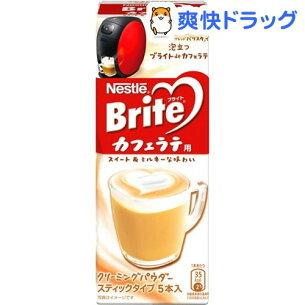 ブライトカフェラテ