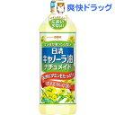 日清キャノーラ油 ナチュメイド(900g)