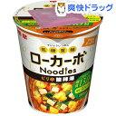 低糖質麺 ローカーボヌードル ピリ辛酸辣湯(1コ入)