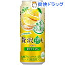 アサヒ 贅沢搾り レモン 缶(500mL*24本入)【アサヒ 贅沢搾り】