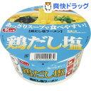 【訳あり】マイフレンド あっさりスープで食べやすい鶏だし塩ラーメン(1コ入)【マイフレンド】