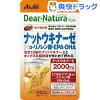 ディアナチュラスタイル ナットウキナーゼ*α‐リノレン酸・EPA・DHA 20日分(20粒)