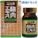 三育 梅肉エキス(90g)