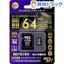 ハイディスク microSDXCカード 64GB CLASS10 HDMCSDX64GCL10UI3JP(1コ入)【ハイディスク(HI DI...