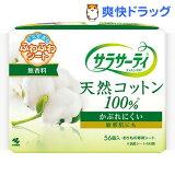 小林製薬 サラサーティ コットン100(56枚入)【HLSDU】 /【サラサーティ】